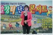용궁 주말장터 난장 콘…사진