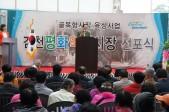 김천평화역참시장 선포식사진