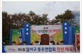 달서구 통우연합회 친선…사진