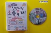 김해 삼방시장 소풍축제…사진