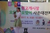 원고개시장 오월단오맞이…사진