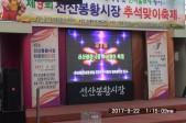 구미 선산봉황시장 추석…사진