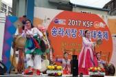 2017  KSF 송라…사진