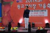 2017KSF 원고개시…사진