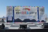 제1회 수달문화축제 정…사진