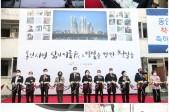 대구 동인시영 LH참여…사진