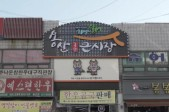 용산종합큰시장 홍보영상사진