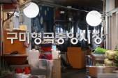 형곡중앙시장 홍보영상사진