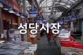 대명시장 홍보영상사진