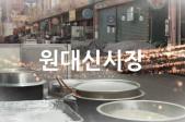 원대신시장 홍보영상사진